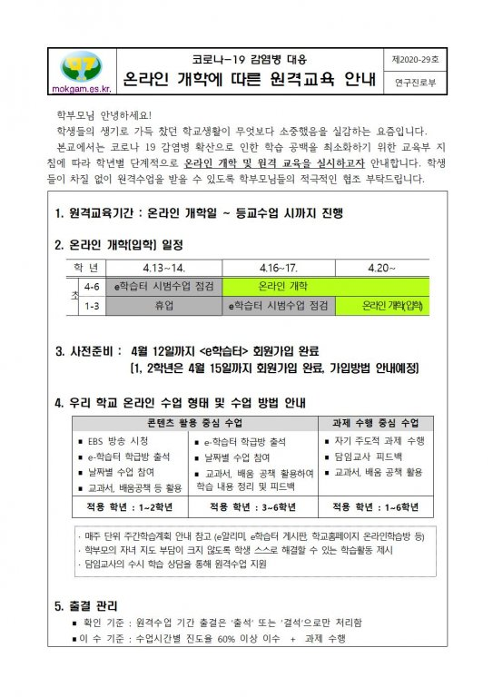 목감초 원격교육 안내 가정통신문